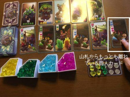山札からもっとも離れている商人カードの写真画像