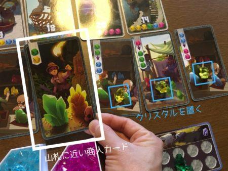 山札に近い商人カードの写真画像