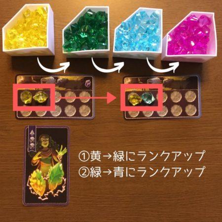 ランクアップカード「黄→緑」「緑→青」