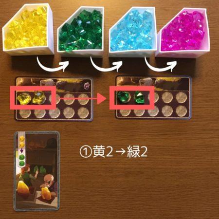 トレードカード黄2→緑2