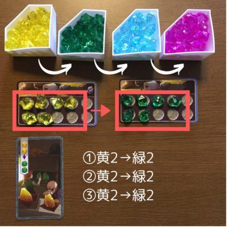 トレードカード「黄2→緑2」×3回