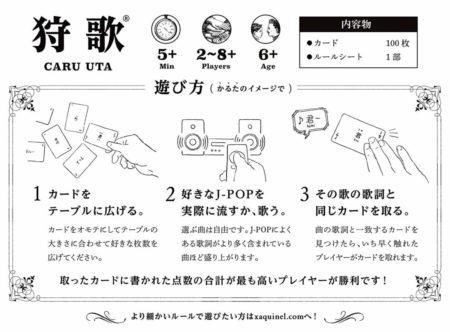 狩歌のルール説明書の写真画像