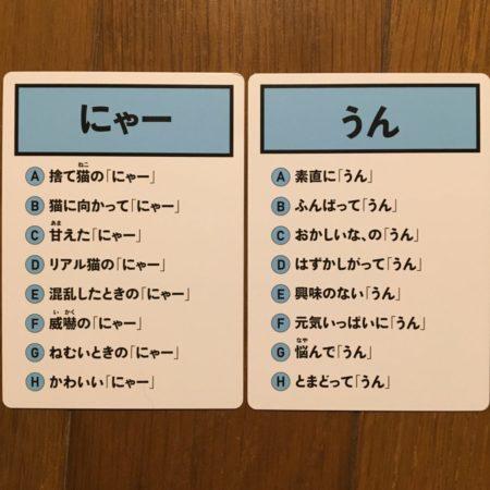 お題が「にゃ~」と「うん」のカード
