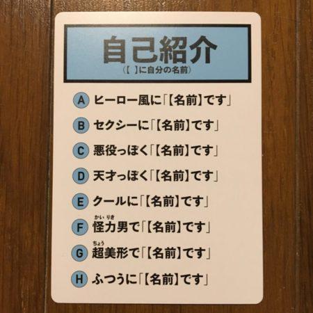 お題が「自己紹介」のカード
