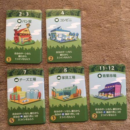 商店・工場・市場カード5枚(緑色)