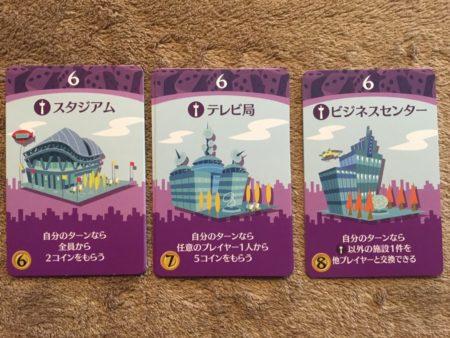 大施設カード3枚(紫色)