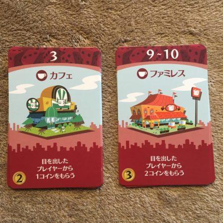 飲食店カード2枚(赤色)