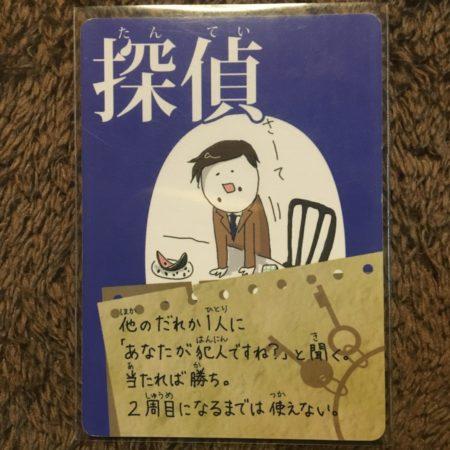 探偵カードの写真画像