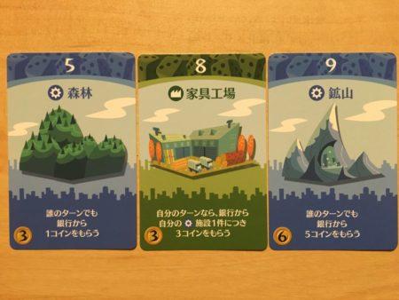 森林→家具工場・鉱山戦略