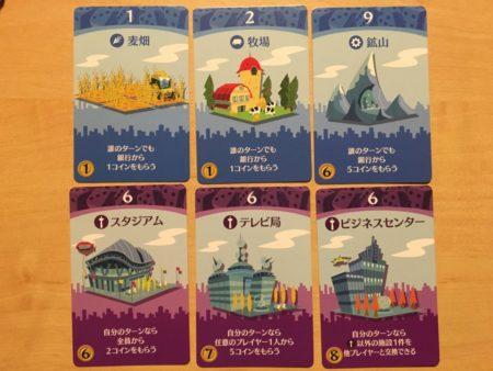 麦畑→ダイス6施設→鉱山戦略
