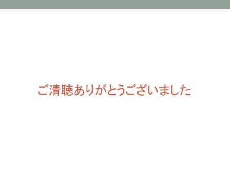 アグリコラ講座スライド22枚目