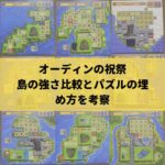 島の強さ比較とパズルの埋め方戦術を考察のアイキャッチ画像