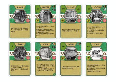 アグリコラオリジナルカード(Tデッキ)
