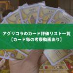 アグリコラのカード評価リスト一覧のアイキャッチ画像
