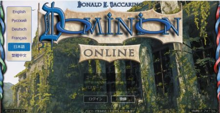 ドミニオンオンラインのログイン画面画像
