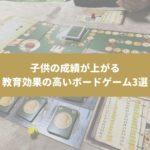 子供の成績が上がる教育効果の高いボードゲーム3選【小学生~中学生対象】のアイキャッチ画像