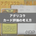 アグリコラのカード評価の考え方のアイキャッチ画像
